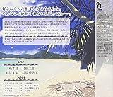 Drama CD (Taishi Murata, Yoshitsugu Matsuoka, Et Al.) - BlCD Collection Umibe No Etranger [Japan CD] MOBL-1017
