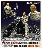CROWS & WORST 6th 鴉-KARASU-Vol.01 河内鉄生&BLACK LOW RIDER FIGURE F 通常版