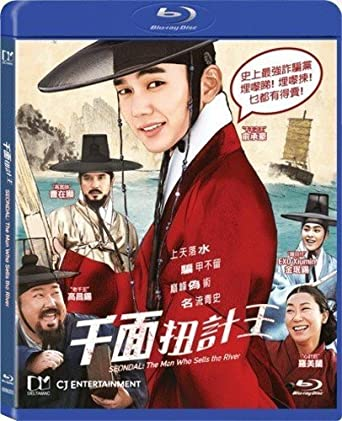 Image result for Seondal: The Man Who Sells the River 2016