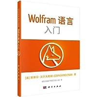 Wolfram语言基础入门