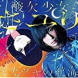 ミカヅキの航海(初回仕様限定盤)(酸欠少女キャラカード付)