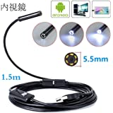 USB防水内視鏡 エンドスコープ5.5mm極細 LEDライト6灯搭載 スマホAndroid/PC OTG対応 工業用内視鏡 (1.5m)