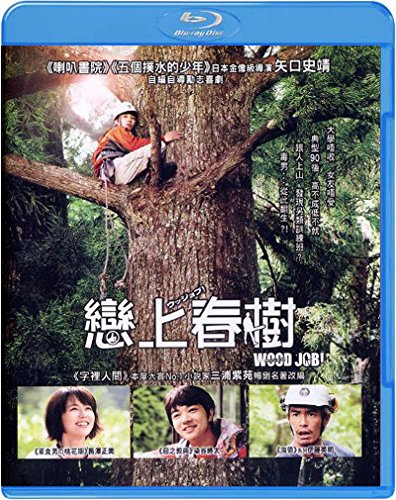 Wood Job! (Region A Blu-ray) (English Subtitled) Japanese Movie a.k.a. Wood Job! Kamusari Nana Nichijo