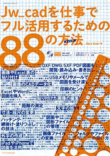 Jw_cadを仕事でフル活用するための88の方法 (エクスナレッジムック)