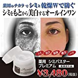 Whitening Beauty Cream Medicinal Stains Buster Premium Made in Japan