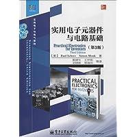 经典译丛·实用电子与电气基础:实用电子元器件与电路基础(第3版)