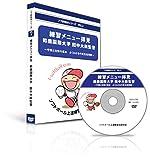 ソフ研取材シリーズVOL.3 鈴鹿国際大学 田中大鉄監督 [DVD]