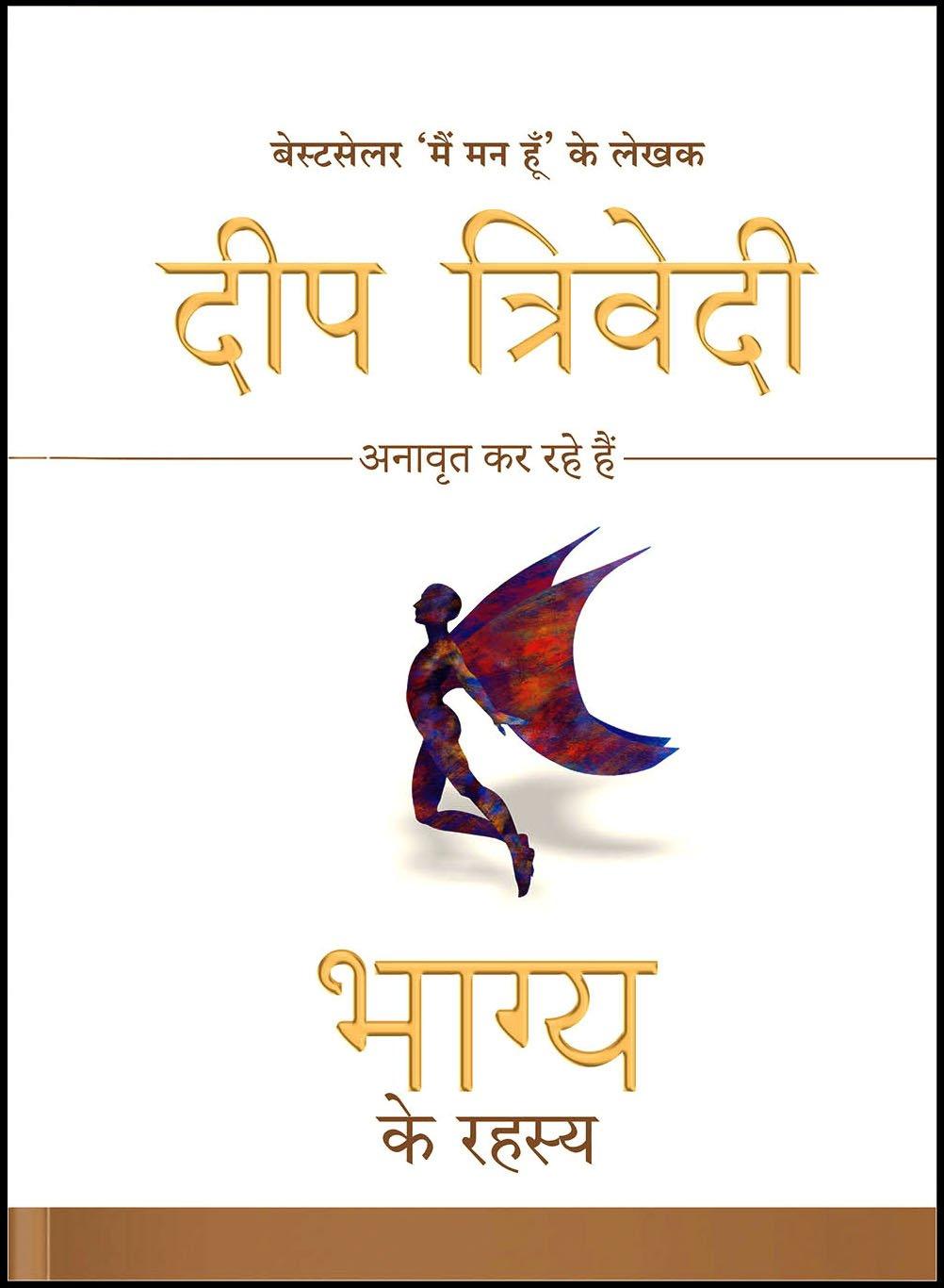 Bhagya Ke Rahasya (Hindi Edition): Deep Trivedi ...