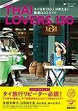「THAI LOVERS 130」 タイ好き130人が教える! 厳選口コミガイド (ぴあMOOK)