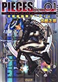 img - for PIECES Gem 01 Ghost in the Shell data +   (Masamune Shirow) [JAPANESE EDITION] book / textbook / text book