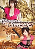 Lady Ninja Kaede Complete Collection