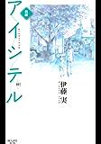 アイシテル ~絆~(1) (BE・LOVEコミックス)