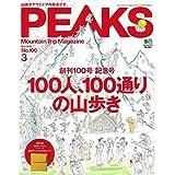 PEAKS 2018年3月号