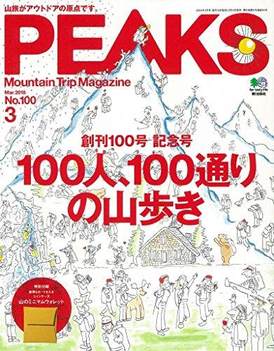 PEAKS 2018年3月号 画像 A