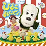 Childrens - Nhk Inai Inai Baa!! Hiyoko Ondo [Japan CD] COCX-38331