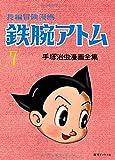 長編冒険漫画 鉄腕アトム [1958-60・復刻版] 7 (手塚治虫漫画全集)