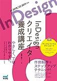 InDesign クリエイター養成講座【CC 2018 / CC 2017対応】