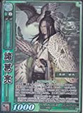[Three Kingdoms War] / TCG / Single / [SEGA] / [Zhuge Liang] / CP-020 (PR-022) / Platinum campaign / promo / single / competent Ryo