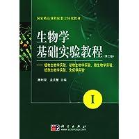 生物学基础实验教程(第三版)(1)