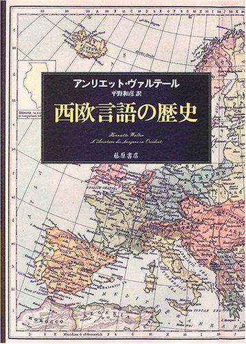 西欧言語の歴史