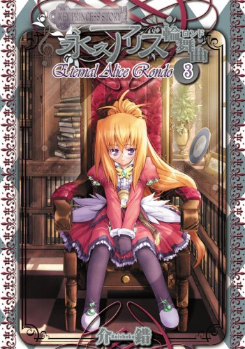 Key Princess Story: Eternal Alice Rondo Volume 3