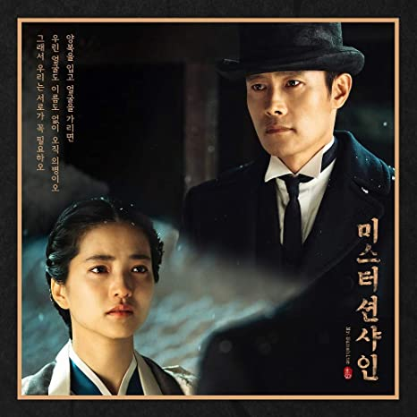 Stone Music Entertainment Mr  Sunshine OST Normal Edition (TvN Drama)  CD+Booklet+Folded Poster