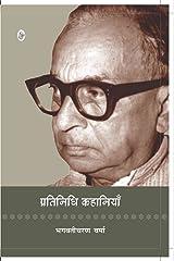 Pratinidhi Kahaniyan: Bhagwaticharan Verma Paperback