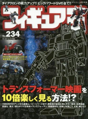 フィギュア王 No.234 (ワールドムック 1152)
