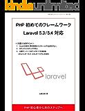 PHP初めてのフレームワーク Laravel5.3/5.4 〜ステップ1