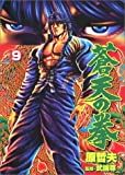 Fist of the Blue Sky (9) (Bunch comics) (2004) ISBN: 410771151X [Japanese Import]