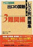 出口の国語レベル別問題集―高校受験 (3) (東進ブックス)