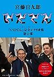 NHK大河ドラマ「いだてん」完全シナリオ集 第2部