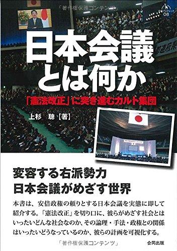 日本会議とは何か: 「憲法改正」に突き進むカルト集団 (合同ブックレット)