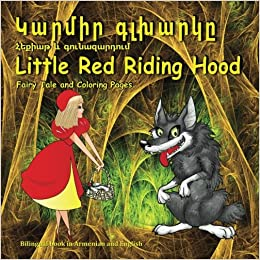 Little Red Riding Hood. Fairy Tale and Coloring Pages. Bilingual in Armenian and English: Dual Language Picture Book for Kids (English and Armenian Edition)