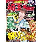 埼玉 Walker 2020