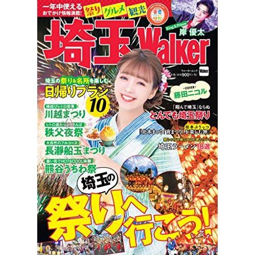 埼玉 Walker 2020 表紙画像