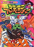 Secret discovery of evolution 2 Digimon Adventure! (TV picture book of 1095 Kodansha) (1999) ISBN: 4063440958 [Japanese Import]