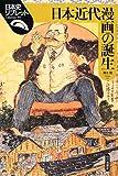 日本近代漫画の誕生 (日本史リブレット)