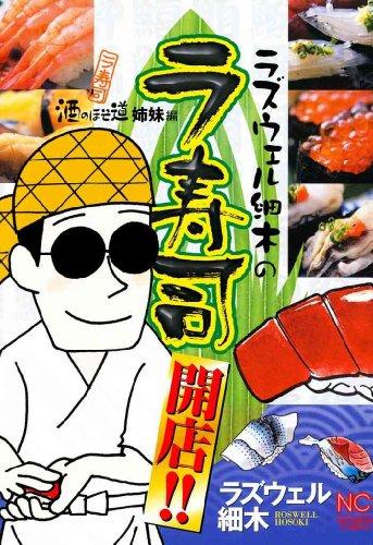 ラズウェル細木のラ寿司開店!!の感想