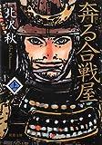 奔る合戦屋(上) (双葉文庫)