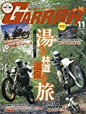 GARRRR(ガルル) 2016年 11 月号 [雑誌]