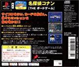 Detective Conan: The Board Game (Simple Characters 2000 Series Vol.11) [Japan Import]