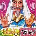Umro Ka Bhoot Audiobook by Akhter Rizvi Narrated by Fouzia Nasir