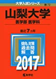 山梨大学(医学部〈医学科〉) (2017年版大学入試シリーズ)
