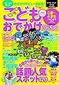 こどもとおでかけ365日2019-2020 東海版 (ぴあMOOK中部)