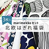 marimekko(マリメッコ) 生地 布 北欧 はぎれ 福袋 marimekko(マリメッコ) セット 3枚1組 ハギレ 布 生地 カットクロス