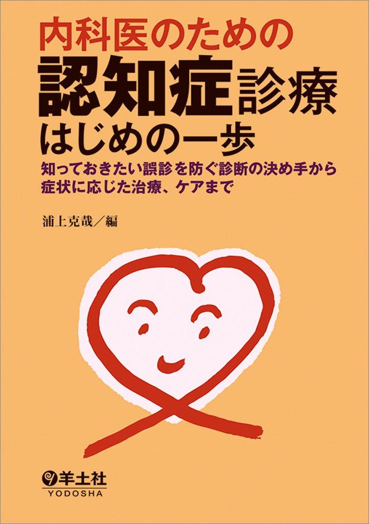 Read Online Naikai no tame no ninchishō shinryō hajime no ippo : shitte okitai goshin o fusegu shindan no kimete kara shōjō ni ōjita chiryō kea made PDF ePub book
