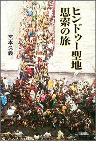 Book's Cover of ヒンドゥー聖地 思索の旅 (日本語) 単行本 – 2003/4/1