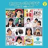 おニャン子クラブ / 1シングルレコード復刻ニャン