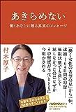 あきらめない 働くあなたに贈る真実のメッセージ (日経WOMANの本)
